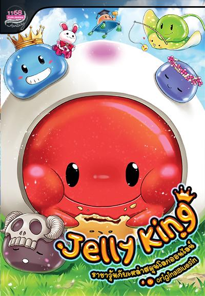 Jelly King ราชาวุ้นกับเหล่าสมุนโลกออนไลน์ 3