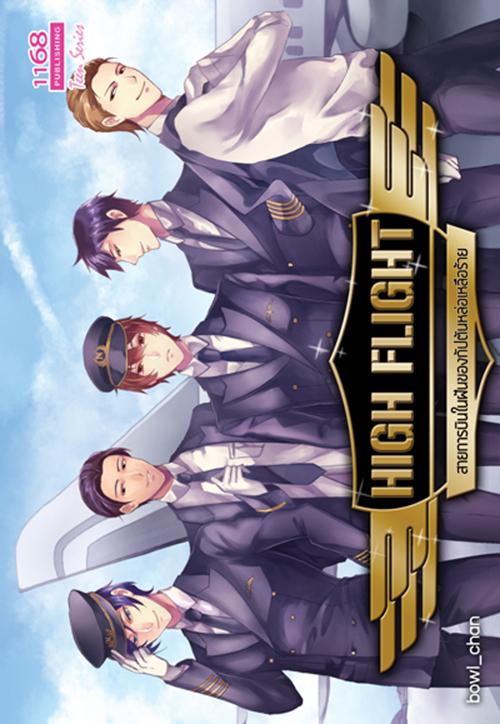 Hight Flight สายการบินในฝันของกัปตันหล่อเหลือร้าย