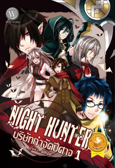 Night Hunter บริษัทกำจัดปีศาจ ภาค Night Hunter