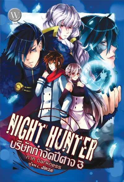 Night Hunter บริษัทกำจัดปีศาจ 3 ภาค Darkness