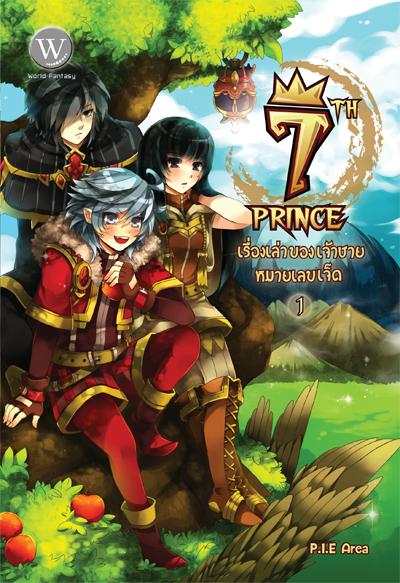 7th Prince เรื่องเล่าของเจ้าชายหมายเลขเจ็ด