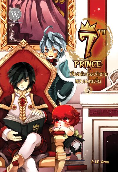 7th Prince เรื่องเล่าของเจ้าชายหมายเลขเจ็ด 3