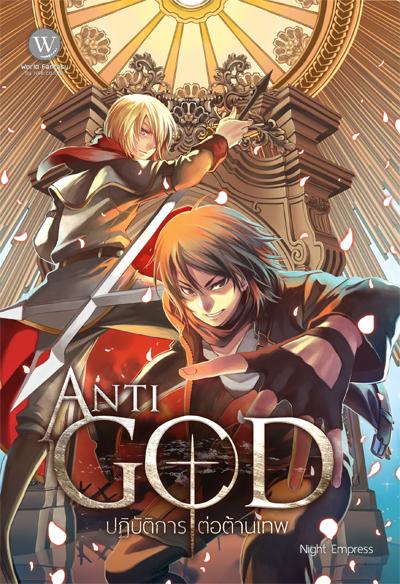 Anti-God ปฏิบัติการต่อต้านเทพ 1