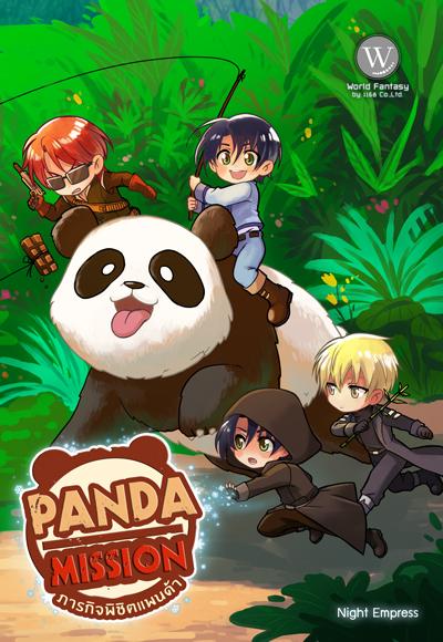 Panda Mission ภารกิจพิชิตแพนด้า