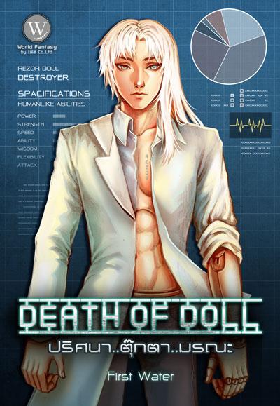Death of Doll ปริศนา ตุ๊กตามรณะ