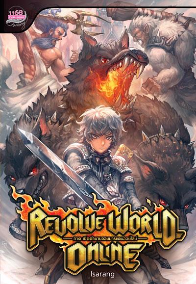 Revolve World Online ภาค เปิดตำนานจอมมารแดนออนไลน์ 1