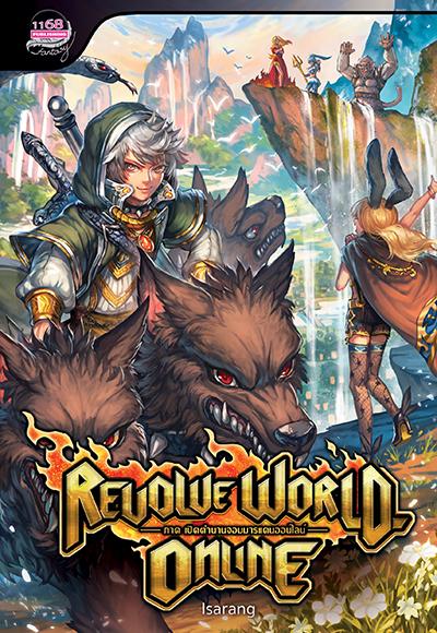 Revolve World Online ภาค เปิดตำนานจอมมารแดนออนไลน์ 3