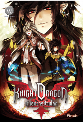 Knight Dragon พันธุ์มังกรป่วนโลก ฉบับสมบูรณ์พร้อมตอนพิเศษ