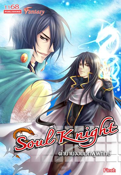 Soul Knight ตำนานจอมเวทผู้พิทักษ์