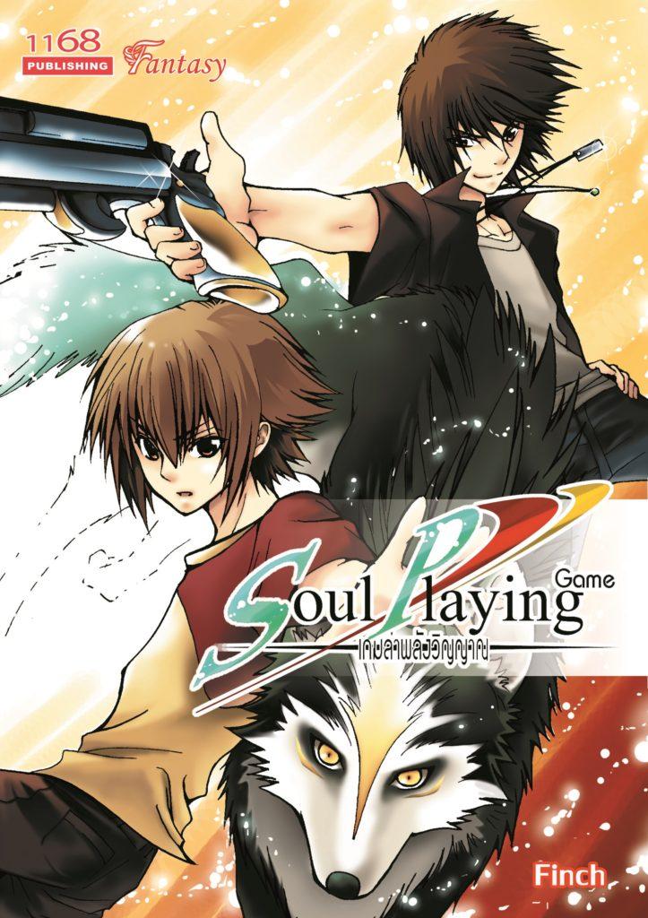 Soul Playing Game : เกมล่าพลังวิญญาณ