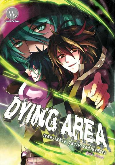 Dying Area เขตความตายวุ่นวาย (ยกกำลังสอง)