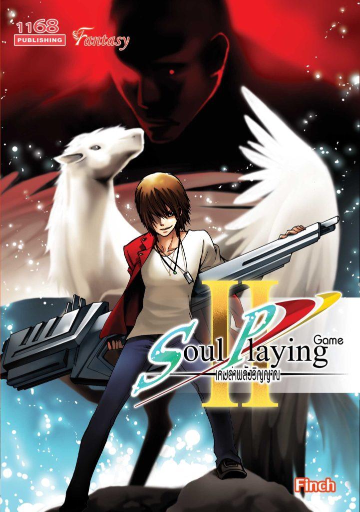Soul Playing Game II : เกมล่าพลังวิญญาณ 2