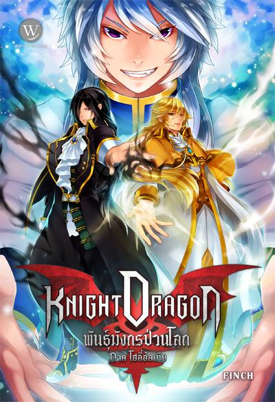Knight Dragon พันธุ์มังกรป่วนโลก ภาค โฮลี่อัลเทีย เล่ม 2
