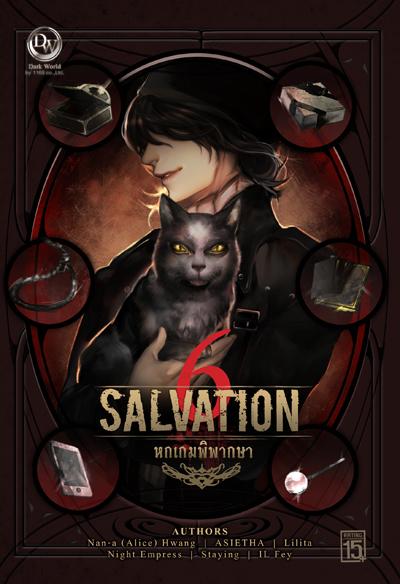 6 Salvation หกเกมพิพากษา
