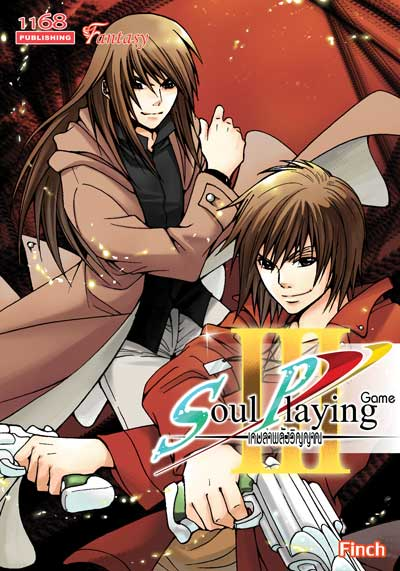 Soul Playing Game III : เกมล่าพลังวิญญาณ 3