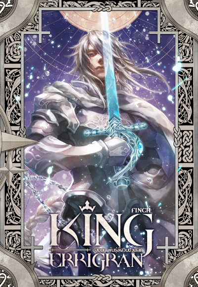 King Errigran ปฐมบท พันธุ์อัศวินป่วนโลก เล่ม 1