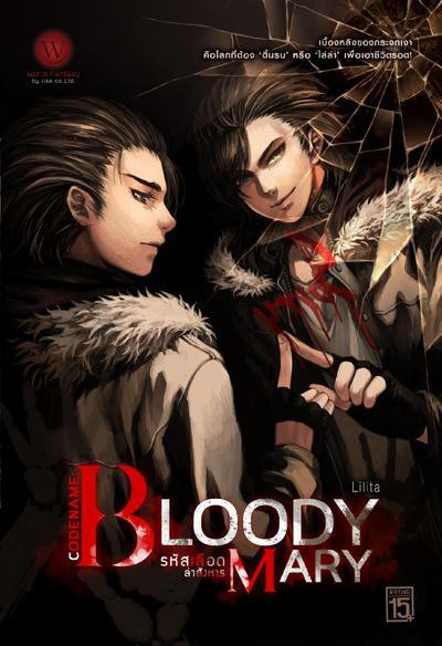 Codename : Bloody Mary รหัสเลือดล่าสังหาร