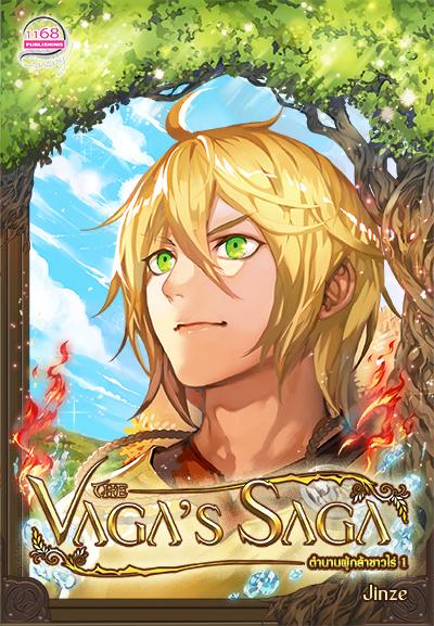 ชุด The Vaga's Saga ตำนานผู้กล้าชาวไร่ (เล่ม 1-2 จบ)