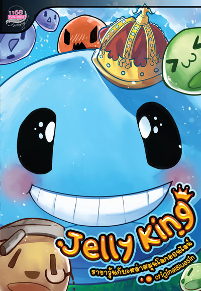 Jelly King ราชาวุ้นกับเหล่าสมุนโลกออนไลน์ 1