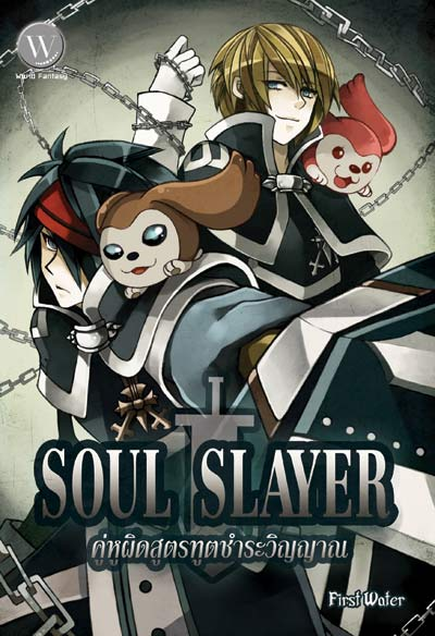 Soul Slayer คู่หูผิดสูตร ทูตชำระวิญญาณ