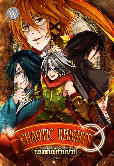 Chaotic Knights กองพันอัศวินป่วน