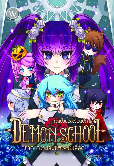 Demon School ก๊วนป่วนโรงเรียนปีศาจ ภาค ความลับแห่งสายเลือด
