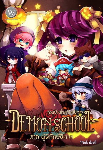Demon School 3 ก๊วนป่วนโรงเรียนปีศาจ ภาค ผู้พิทักษ์ปีศาจ