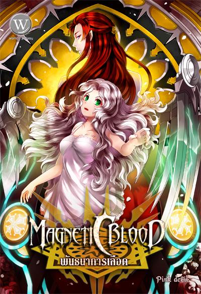 Magnetic Blood พันธนาการเลือด เล่ม 1