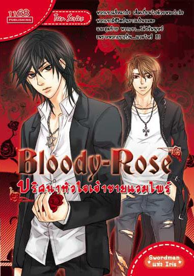 Bloody-Rose ปริศนาหัวใจเจ้าชายแวมไพร์