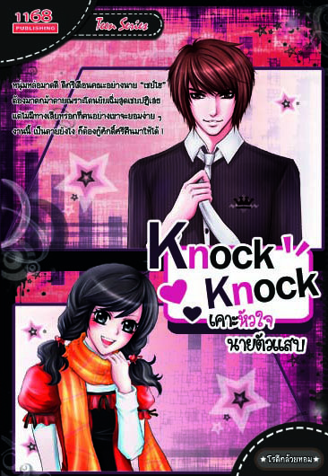 Knock Knock เคาะหัวใจนายตัวแสบ