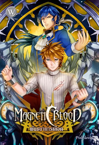 Magnetic Blood พันธนาการเลือด เล่ม 2