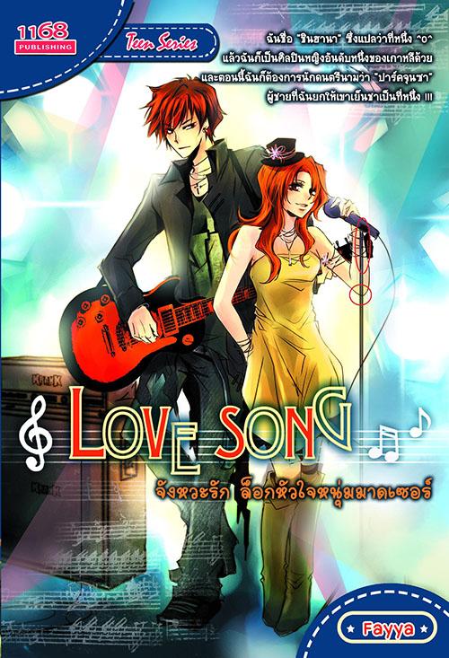 Love Song จังหวะรัก ล็อกหัวใจหนุ่มมาดเซอร์