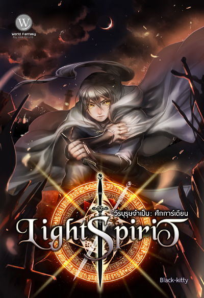 Light Spirit วีรบุรุษจำเป็น ตอน ศึกการ์เดียน