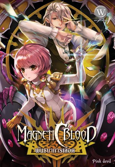 Magnetic Blood พันธนาการเลือด เล่ม 3