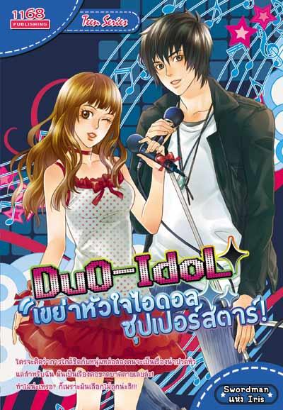 Duo-Idol เขย่าหัวใจไอดอลซุปเปอร์สตาร์