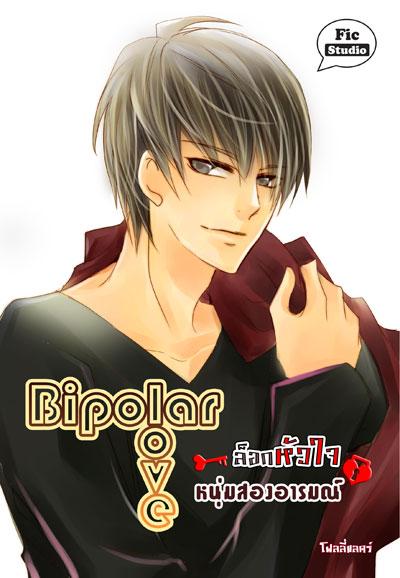 Bipolar Love ล็อกหัวใจหนุ่มสองอารมณ์