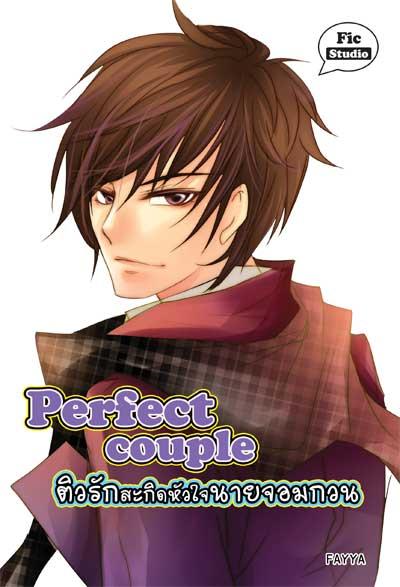 Perfect Couple ติวรัก สะกิดหัวใจนายจอมกวน
