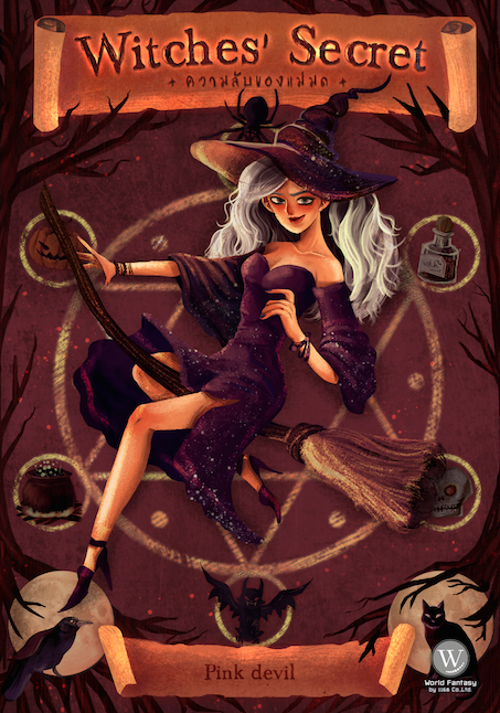 Witches' Secret ความลับของแม่มด