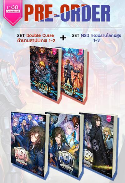Double Curse 1-2 + NSD กองปราบโลกอสูร 1-3