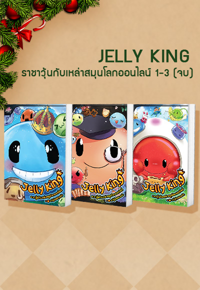 SET Jelly King ราชาวุ้นกับเหล่าสมุนโลกออนไลน์ 1-3 (จบ)