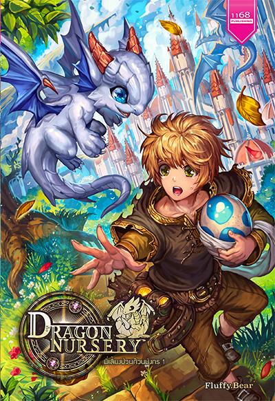 ชุด Dragon Nursery พี่เลี้ยงป่วนก๊วนมังกร 1-2 เล่ม (จบ)