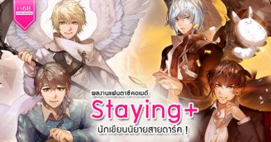 ผลงานแฟนตาซีคอเมดีของ Staying+ นักเขียนนิยายสายดาร์ค !