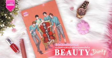 [หนังสือแนะนำจาก บ.ก.] Beauty Diary เนรมิตความสวยด้วยทีมหนุ่มฮอตมือโปร