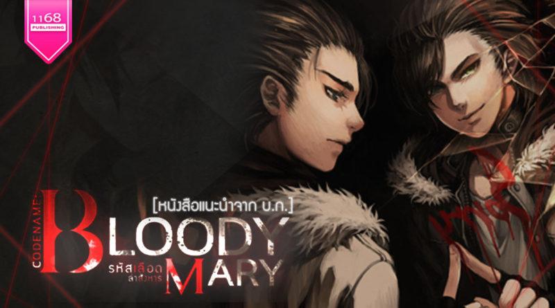 [หนังสือแนะนำจาก บ.ก.] Codename: Bloody Mary รหัสเลือดล่าสังหาร นิยาย Dark World แนว Survival !!