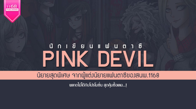 PINK DEVIL นักเขียนนิยายแฟนตาซี พร้อมส่วนลดโปรโมชั่น…!