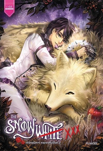 The SNOWWHITE XXX เจ้าชายปีศาจทายาทสโนว์ไวต์ 2