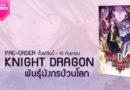 [Pre-Order] Knight Dragon พันธุ์มังกรป่วนโลก ภาคโฮลี่อัลเทีย เล่ม 1 🔥
