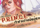 [Pre-Order] P.R.I.N.C.E เจ้าชายสายพันธุ์นรก 😈 พร้อมโปรโมชั่นสุดพิเศษพร้อมของขวัญลิมิเดต