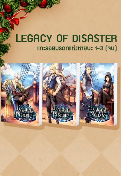 SET Legacy of Disaster แกะรอยมรดกแห่งหายนะ 1-3 (จบ)
