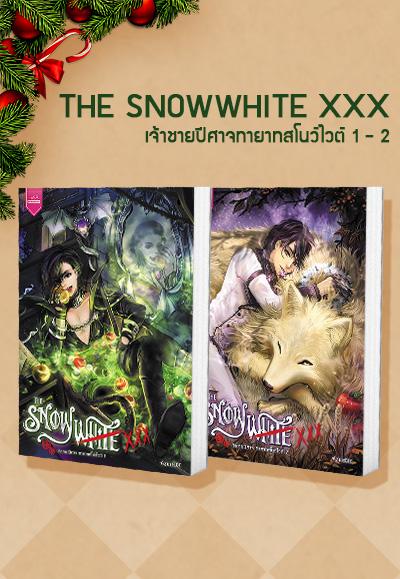 SET The SNOWWHITE XXX เจ้าชายปีศาจทายาทสโนว์ไวต์ 1-2